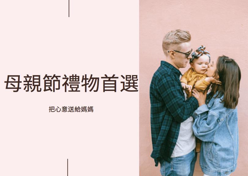 2021母親節禮物
